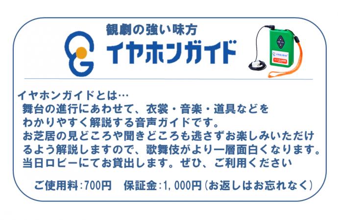 イヤホンガイド告知(ヨコ・詳細)トリミング