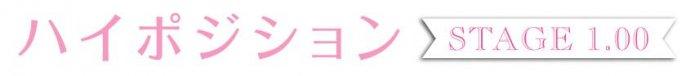 ハイポジション_ロゴ