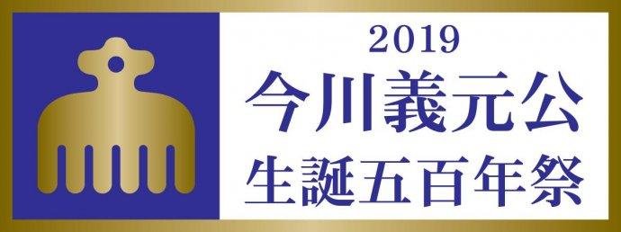 五百年祭ロゴカラー