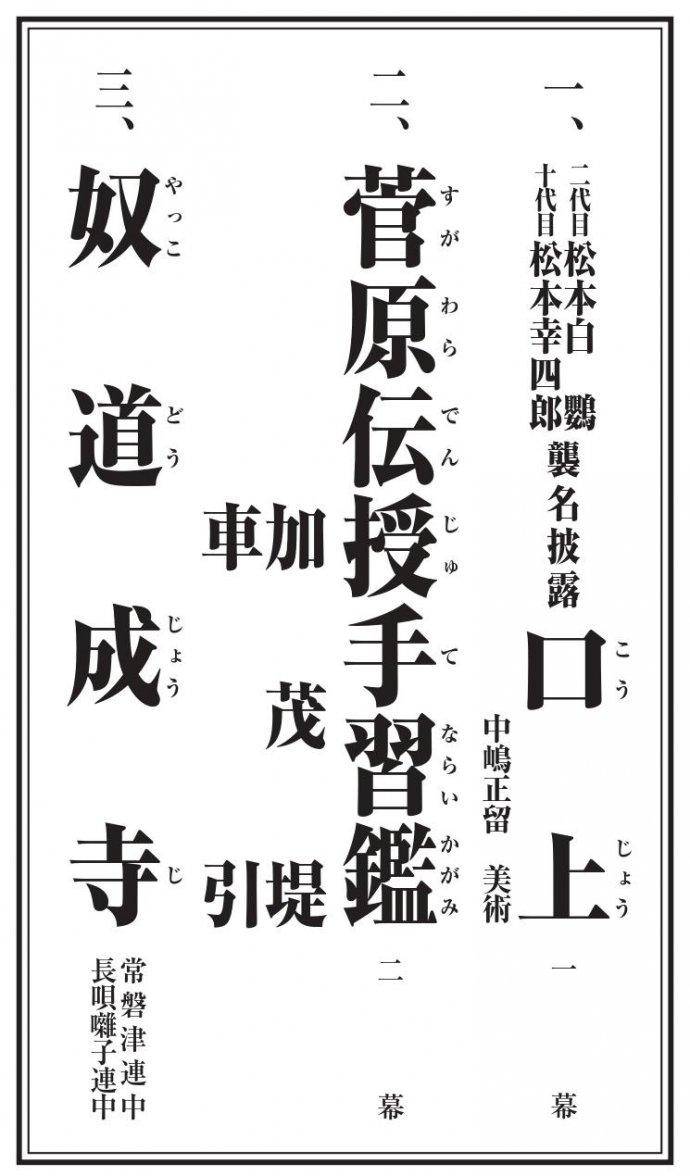 03-3中央-演目+修正