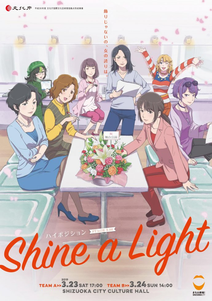 shine_a_lightチラシ表