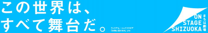 footer_onstage_banner