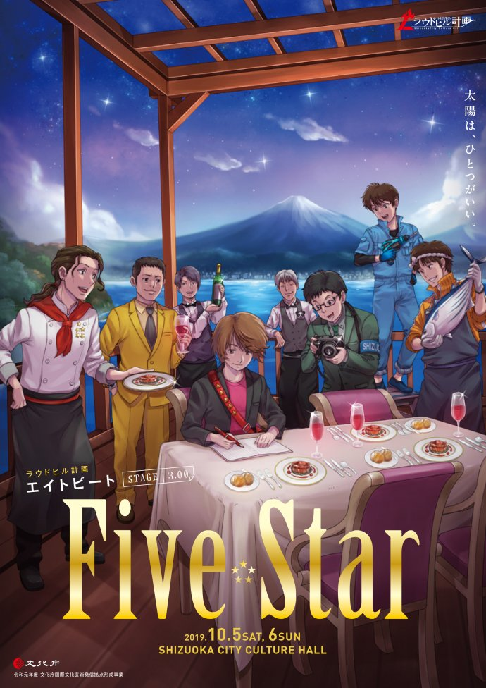FiveStar_front