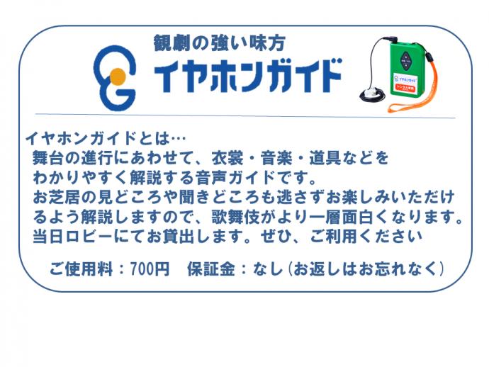 イヤホンガイド告知(ヨコ・詳細WEB等用)