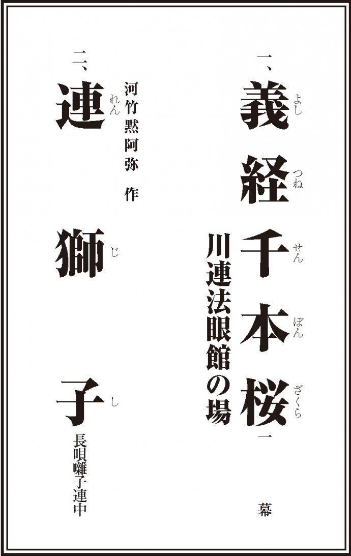 02-3東-演目