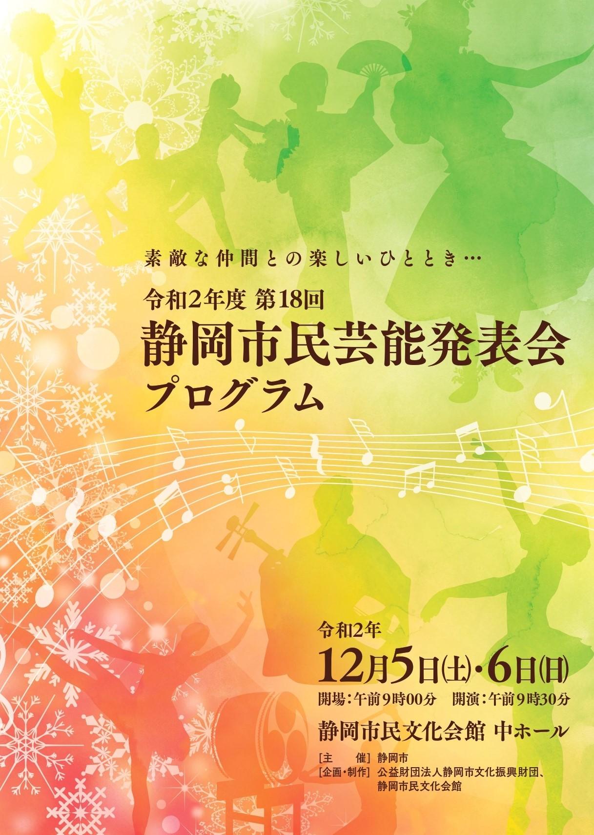 芸能発表プログラム2020 パンフ画像
