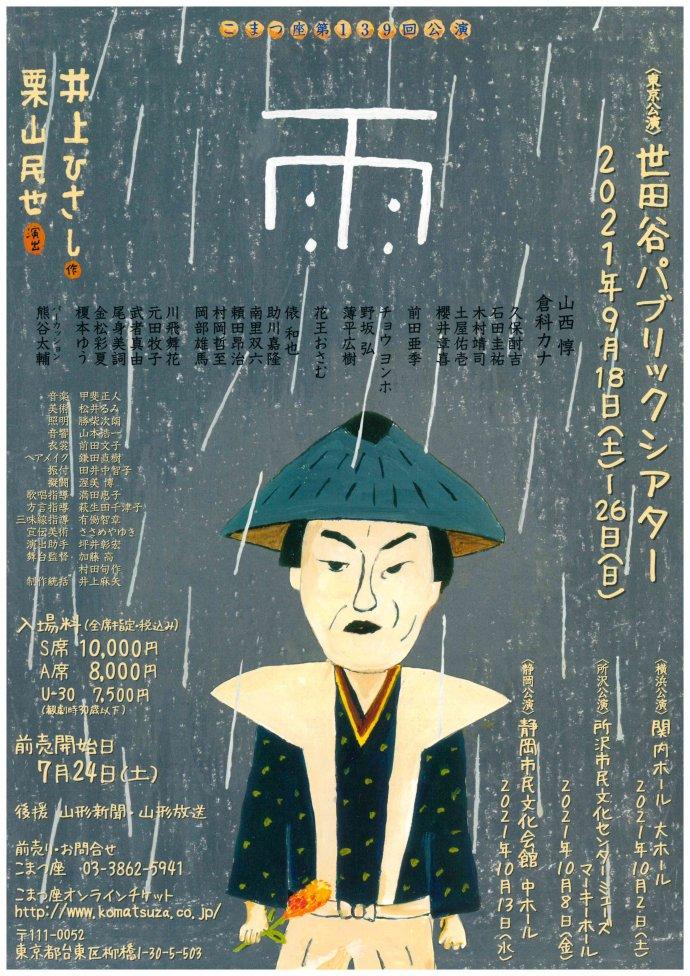 こまつ座第139回公演「雨」チラシ表